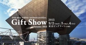 ギフトショー 秋2015 出展