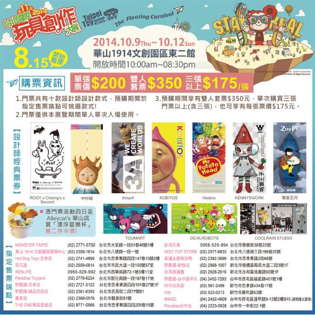 TAIPEI TOY FESTIVAL 出展 in 台湾