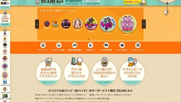 2001年創業!缶バッジ製作のZEAMI Art