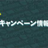 【12月】ZEAMIキャンペーン情報【お得!】