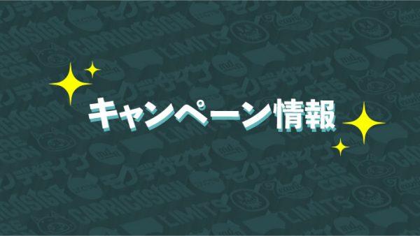 【1月】キャンペーン情報【明けました!】