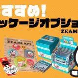 【おすすめ!パッケージオプション】ZEAMI Art編