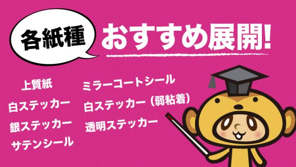 【紙種について】ZEAMI Sticker【おすすめの展開!】