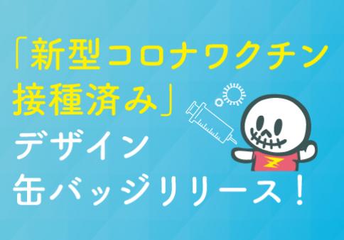 【ZEAMI Art】コロナワクチン接種済みデザイン缶バッジリリース!